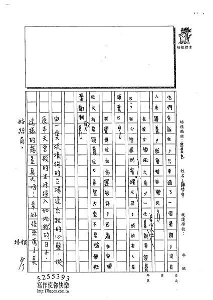 102TSW210羅仲宇 (3)