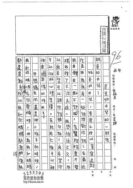102TSW211王睿群 (1)