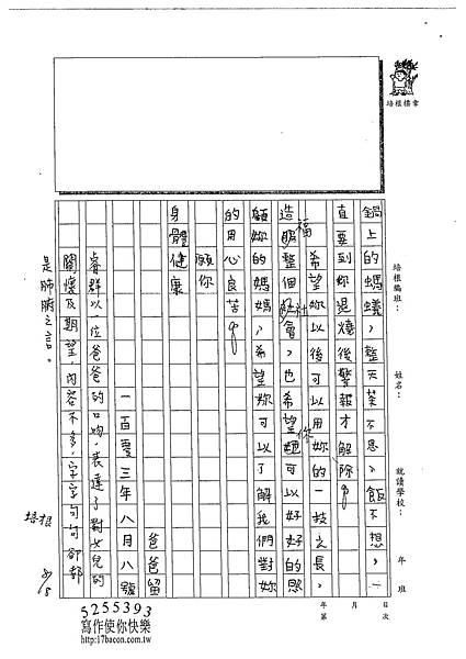 102TSW211王睿群 (2)