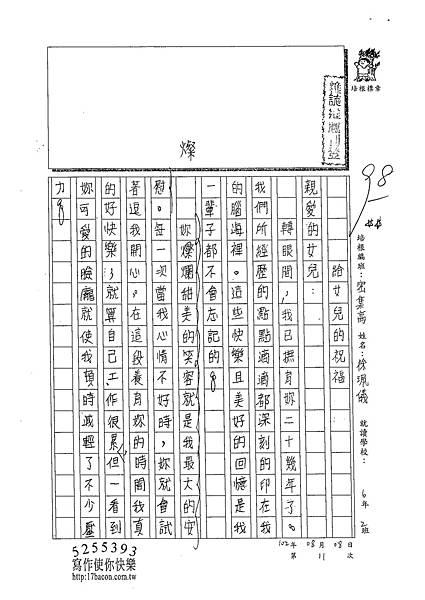 102TSW211徐珮儀 (1)
