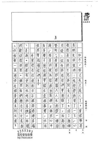 102TSW211徐珮儀 (2)