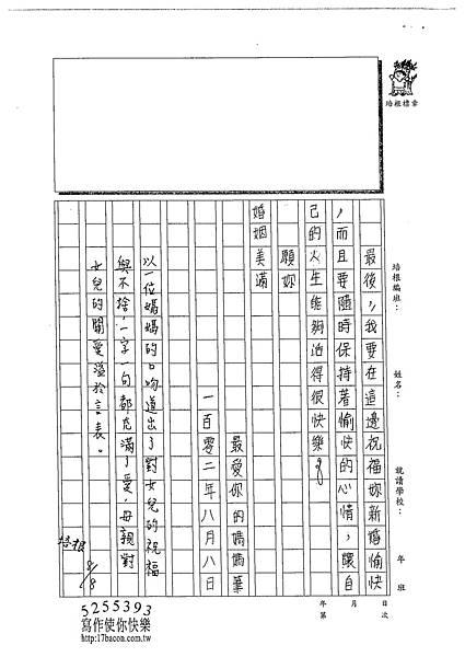 102TSW211徐珮儀 (3)