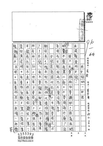 102TSW211潘奕樺 (1)
