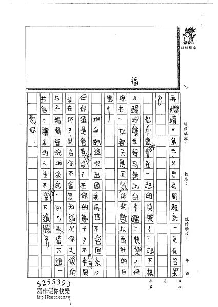 102TSW211潘奕樺 (2)
