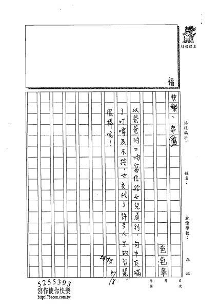 102TSW211潘奕樺 (3)
