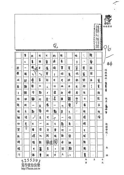 102TSW211羅仲宇 (1)