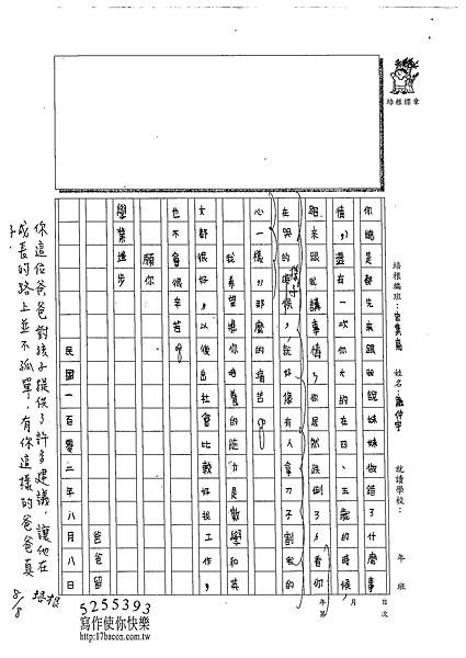 102TSW211羅仲宇 (2)