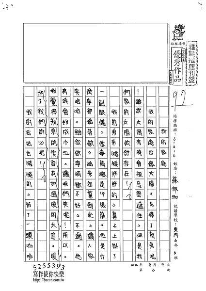 102W6106蔡佩珈 (1)