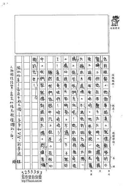 102W6106蔡佩珈 (2)