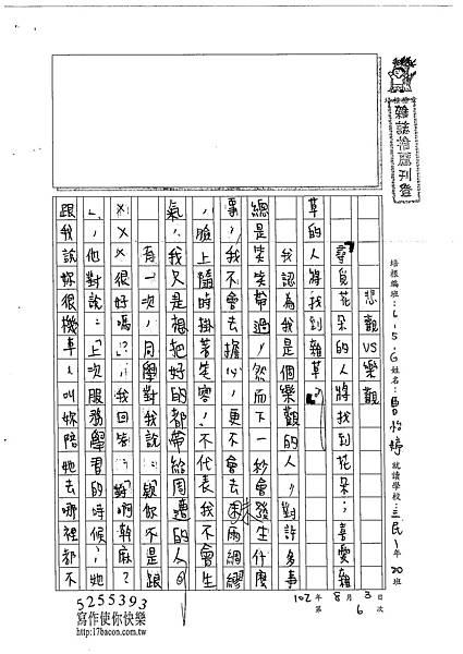 102WG106曹怡婷 (1)