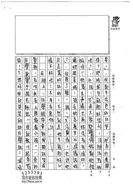 102WG106曹怡婷 (2)