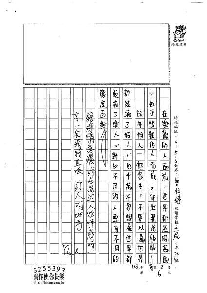 102WG106曹怡婷 (4)