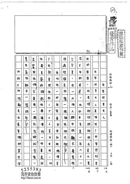 102W4107林右祥 (1)