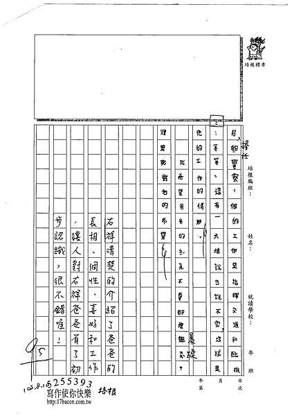 102W4107林右祥 (2)