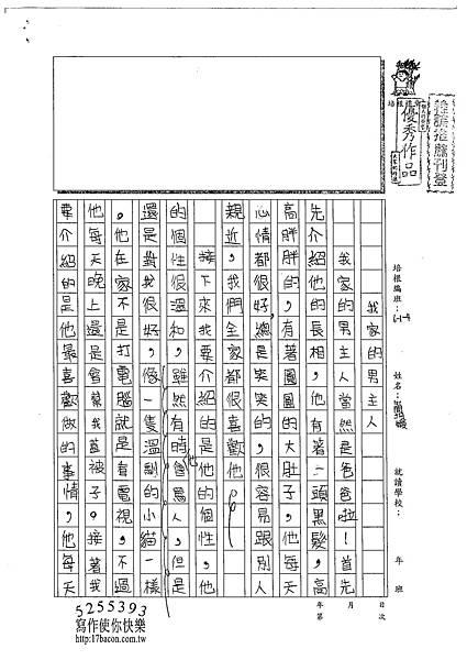 1024107簡均嬡 (1)