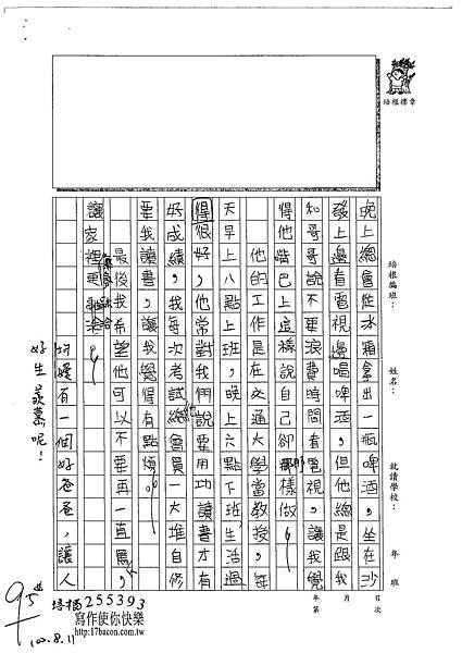 1024107簡均嬡 (2)