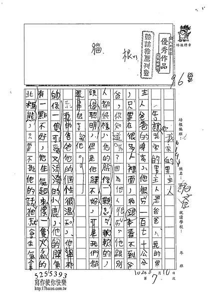 102W4107魏文厚 (1)