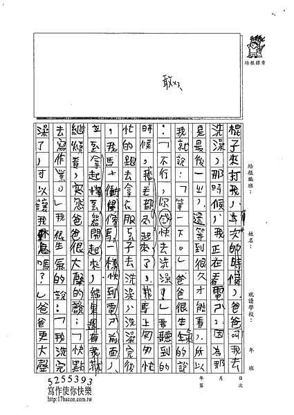 102W4107魏文厚 (2)