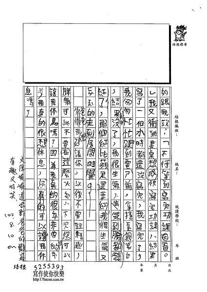 102W4107魏文厚 (3)