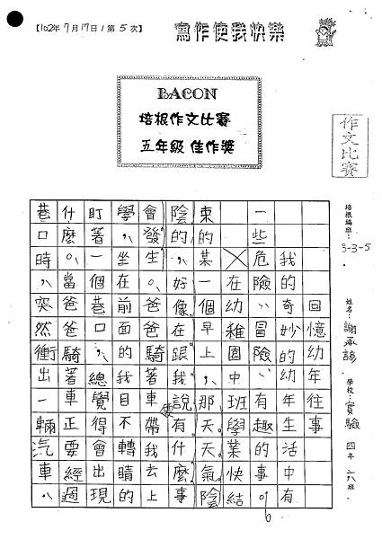 102W5105謝承諺 (1)