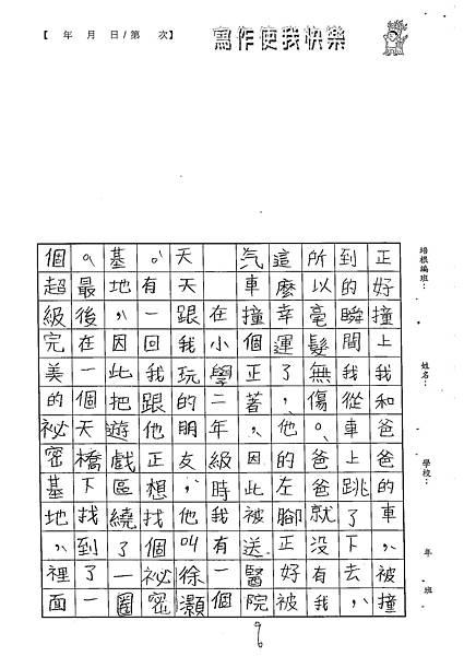 102W5105謝承諺 (2)