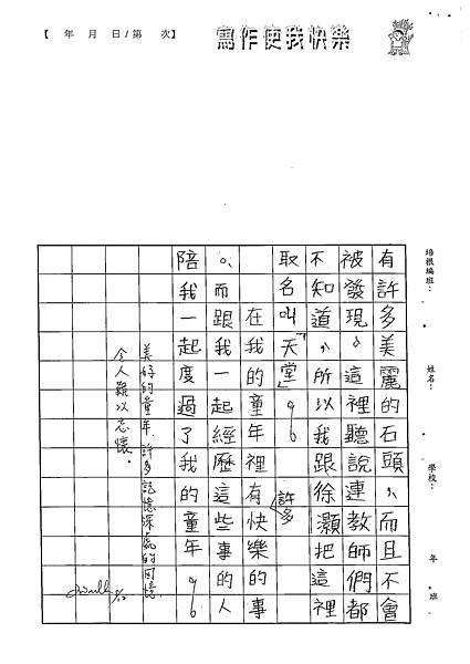 102W5105謝承諺 (3)