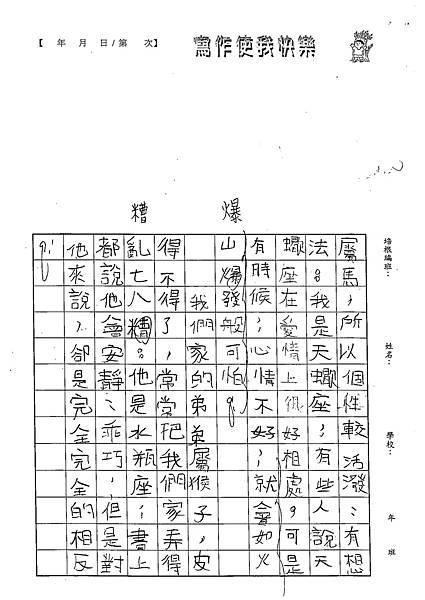 102W5107周莉蘋 (2)