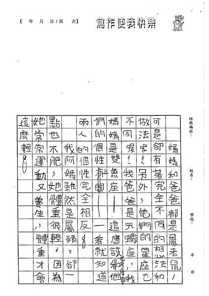 102W5107周莉蘋 (3)