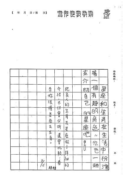 102W5107周莉蘋 (4)
