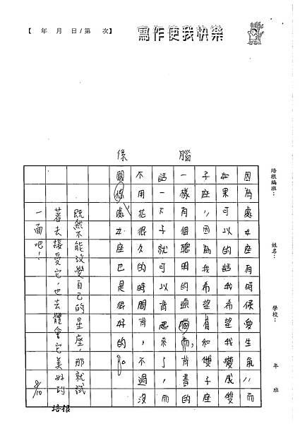 102W5107黃巧蓁 (4)