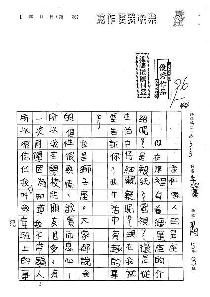 102W5107李昀蓁 (1)