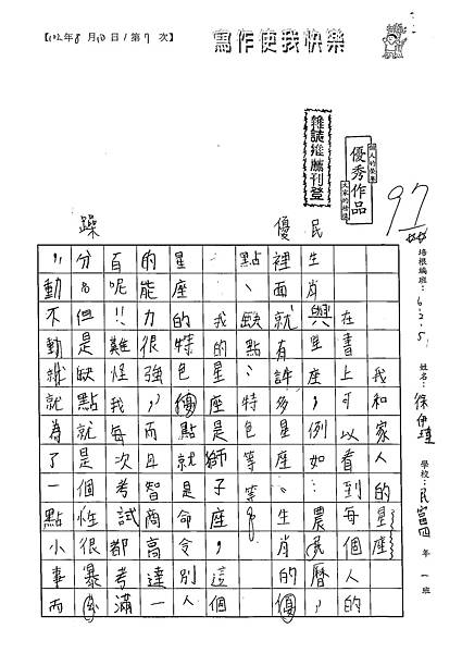 102W5107徐伊瑾 (1)