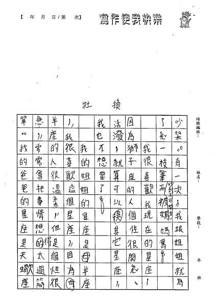 102W5107徐伊瑾 (2)
