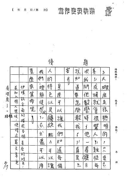 102W5107徐伊瑾 (3)