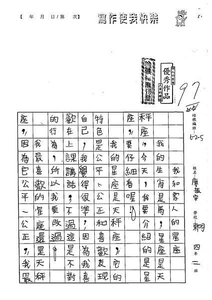 102W5107廖振安 (1)
