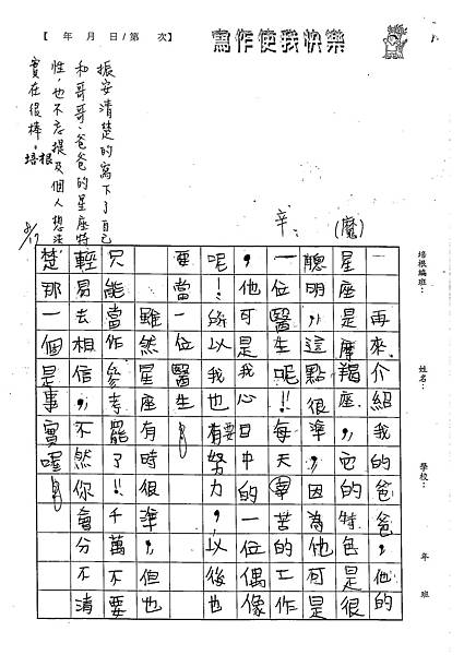 102W5107廖振安 (3)