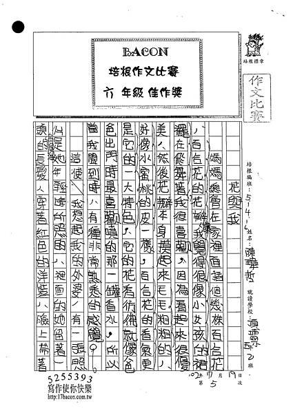 102W6105陳瑋哲 (1)