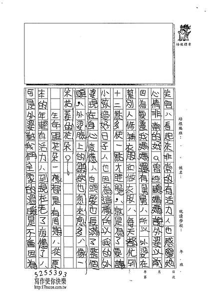 102W6105陳瑋哲 (2)