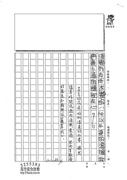 102W6105陳瑋哲 (3)