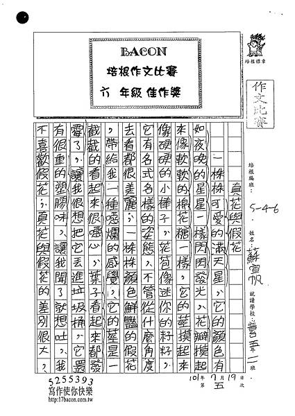 102W6105蘇宣帆 (1)