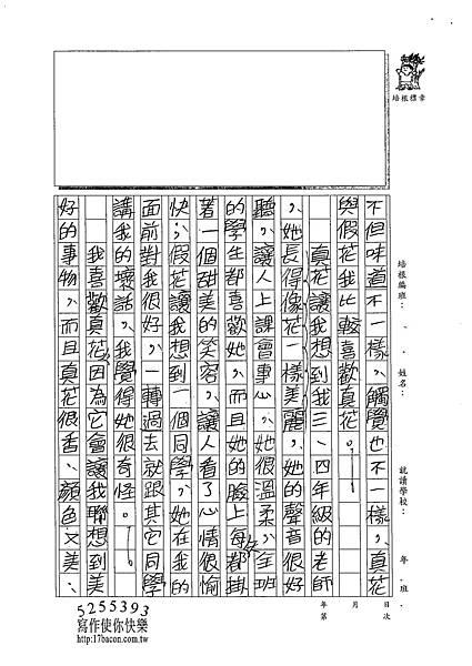 102W6105蘇宣帆 (2)
