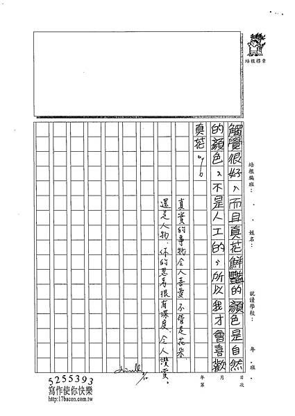 102W6105蘇宣帆 (3)