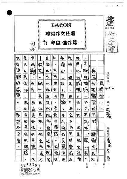102EW6105周瑀凌 (1)