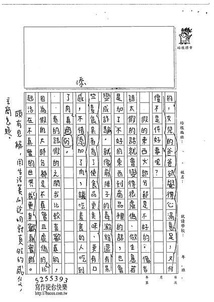 102EW6105胡庭緯 (2)