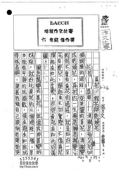 102EW6105張乃文 (1)