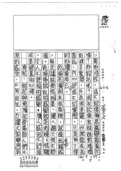102EW6105張乃文 (2)