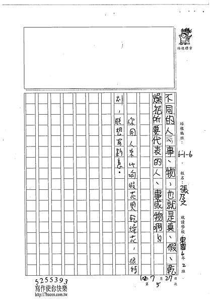 102EW6105張乃文 (3)