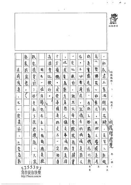 102W6105張卉玗 (2)