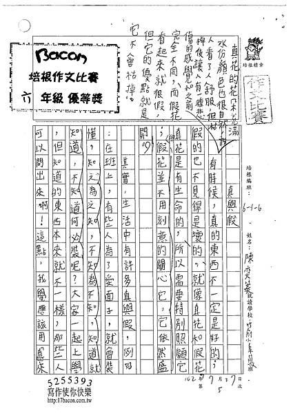 102W6105陳奕蓁 (1)