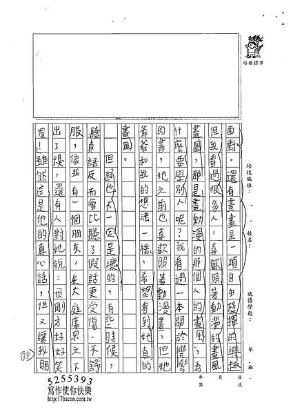 102W6105陳奕蓁 (2)